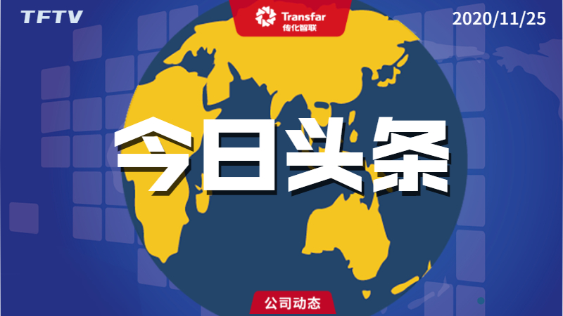 传化智联总裁姚巍出席世界互联网大会并分享智能供应链经验