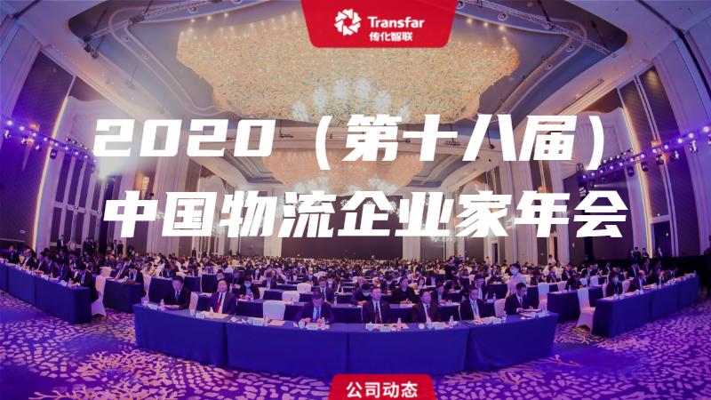 传化智联总裁姚巍出席2020(第十八届)中国物流企业家年会
