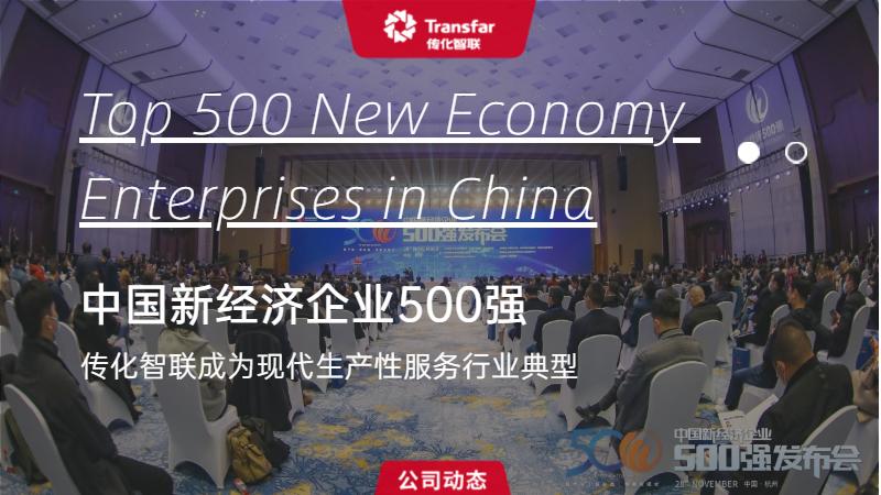 """传化智联入围""""中国新经济企业500强"""" 成现代生产性服务行业典型"""