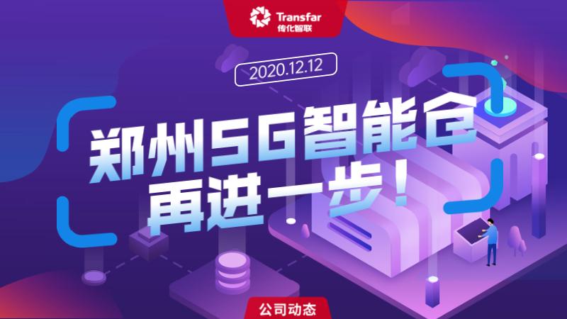 姚巍会见中国移动河南分公司董事长,郑州5G智能仓建设再进一步